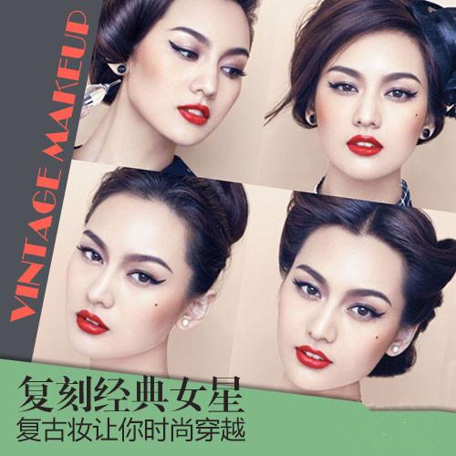 四款经典复古眼妆 让你做心动美人