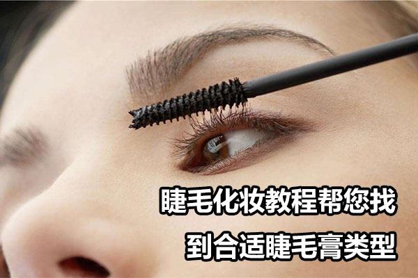 睫毛化妆教程帮您找到合适睫毛膏类型