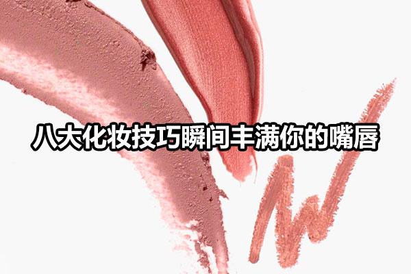 八大化妆技巧瞬间丰满你的嘴唇