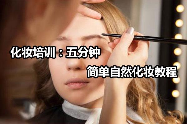 化妆培训:五分钟简单自然化妆教程