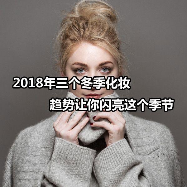 2018年3个冬季化妆趋势让你闪亮这个季节