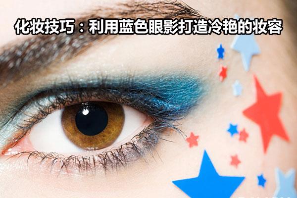 化妆技巧:利用蓝色眼影打造冷艳的妆容