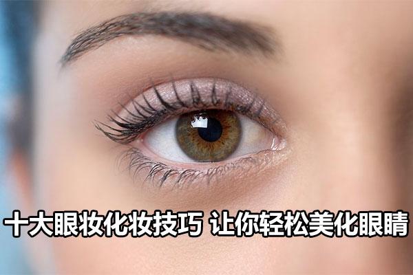 十大眼妆化妆技巧 让你轻松美化眼睛